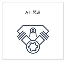ATF関連